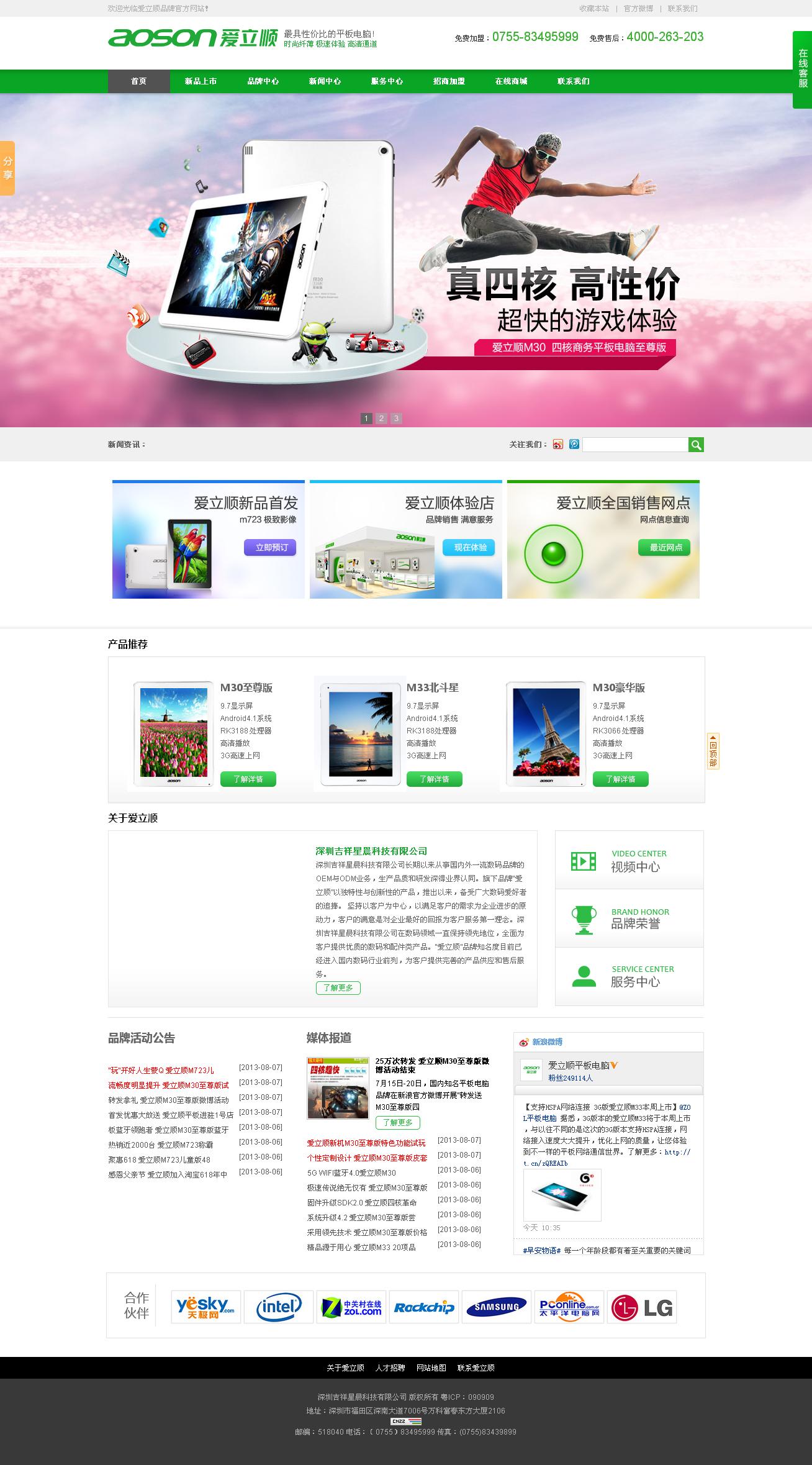 爱立顺营销型网站案例