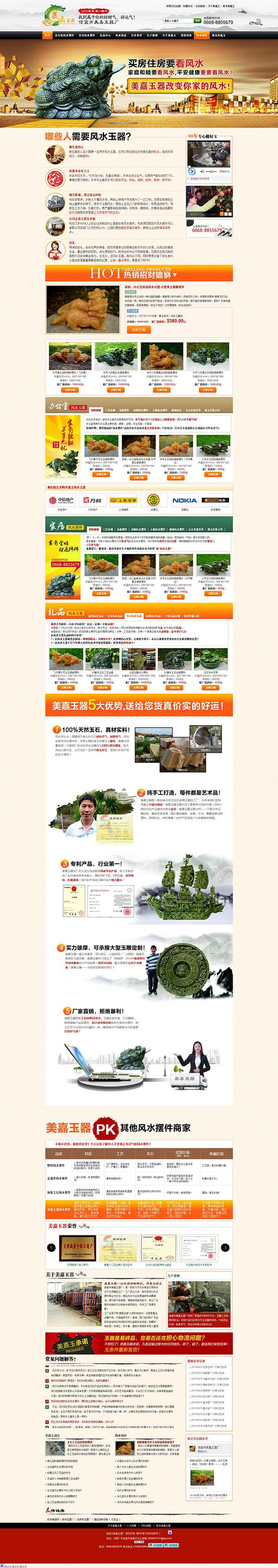 广东美嘉玉器营销型网站项目案例