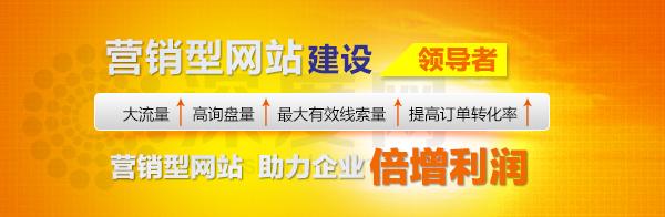 东莞传统企业做营销型网站建设有何好处