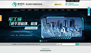 东莞市磁丰电子营销型网站建设案例