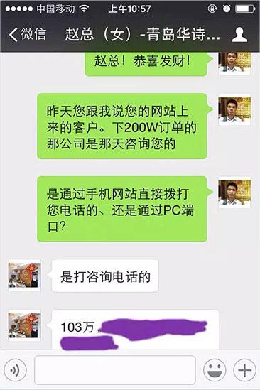 华诗丽娃网络营销成交金额