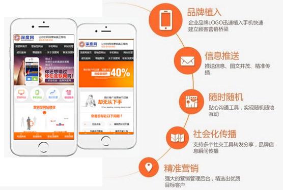 现在营销型手机网站的具体优势体现