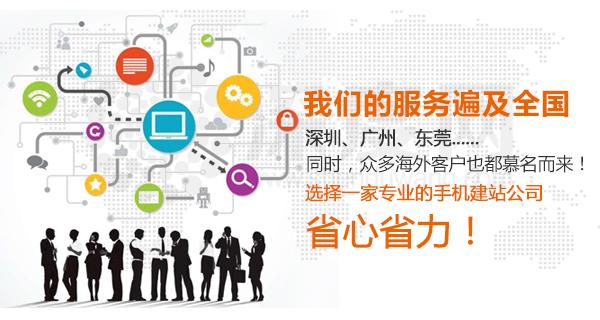 深度网的手机网站制作服务遍及全国各地区