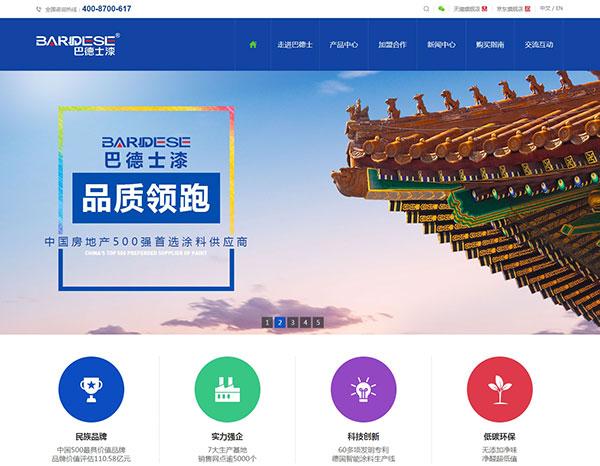 广东巴德士漆集团官网建设案例