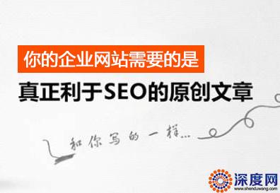 企业网站需要的是真正利于seo优化的原创文章