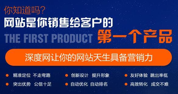 营销型网站是你销售给客户的第一个产品