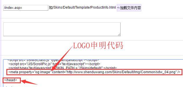 网站logo申明代码添加方式