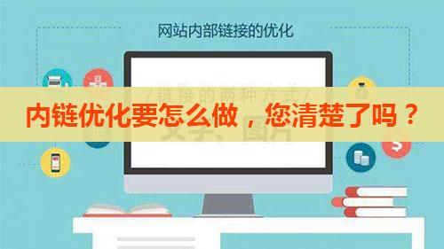 网站内部链接优化